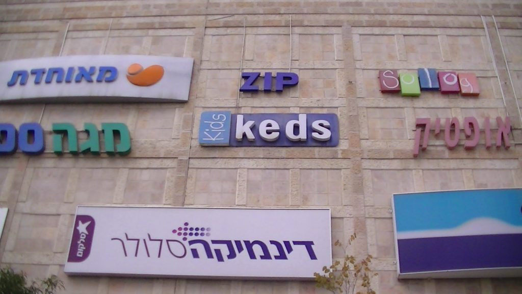 Signs outside Pisgat Ze'ev settlement mall