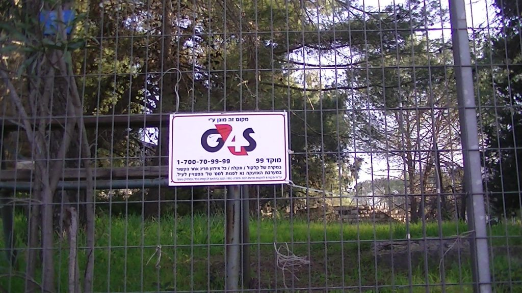 G4S signage on a fence in the East Jerusalem settlement of Ramat Eshkol