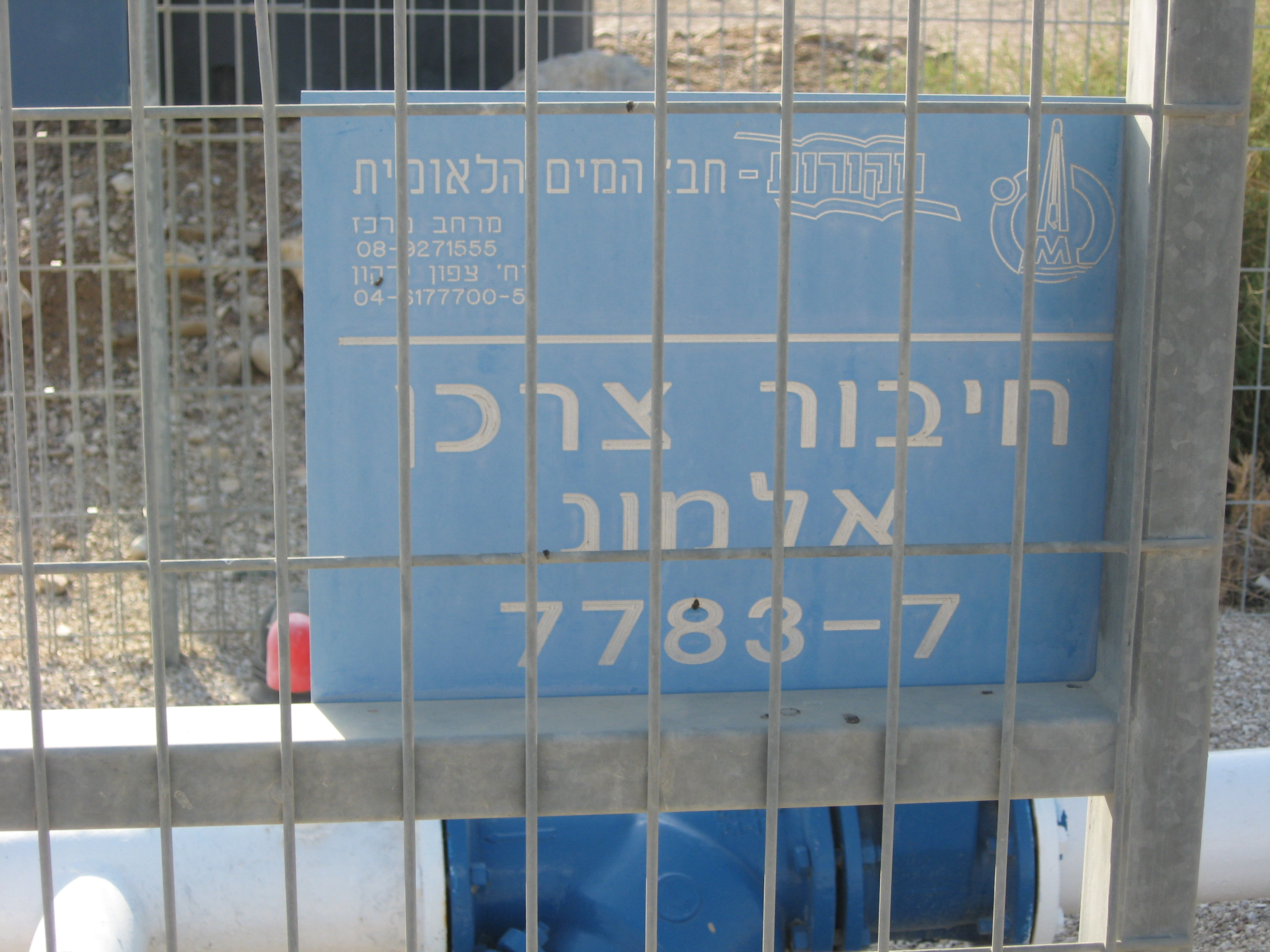 Signage at the Mekorot water facility at the Reservoir Au France - occupied Jordan Valley - photo taken February 2013