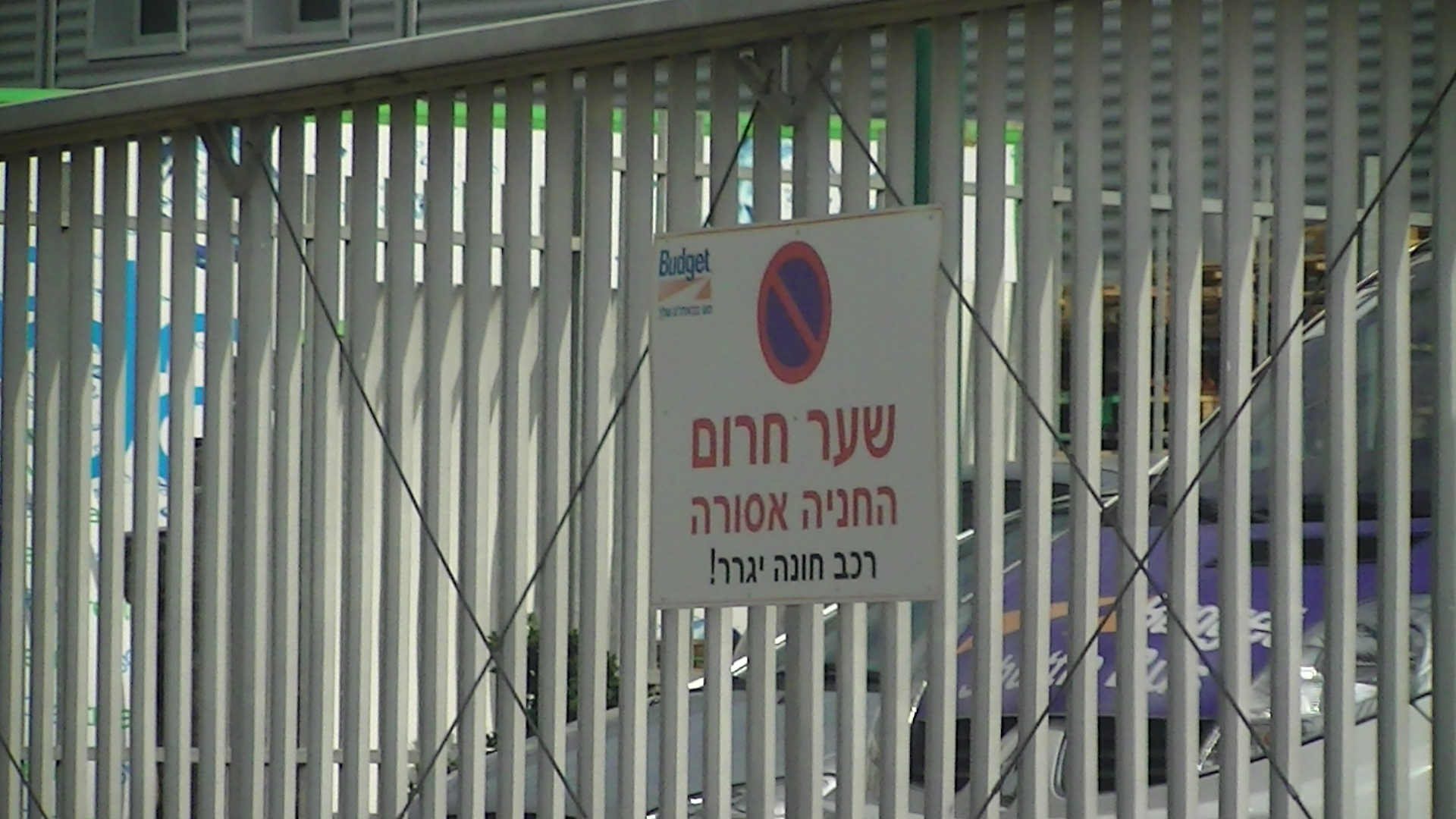 Offices of Budget Rent a Car, owned by Avis, in Tel Aviv, Airport City