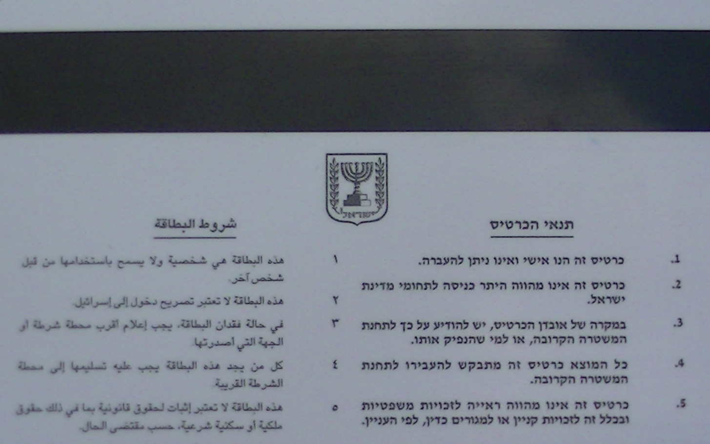 The reverse of an ID card which Palestinians must apply to the Israeli Administration for before working in some Jordan Valley settlements