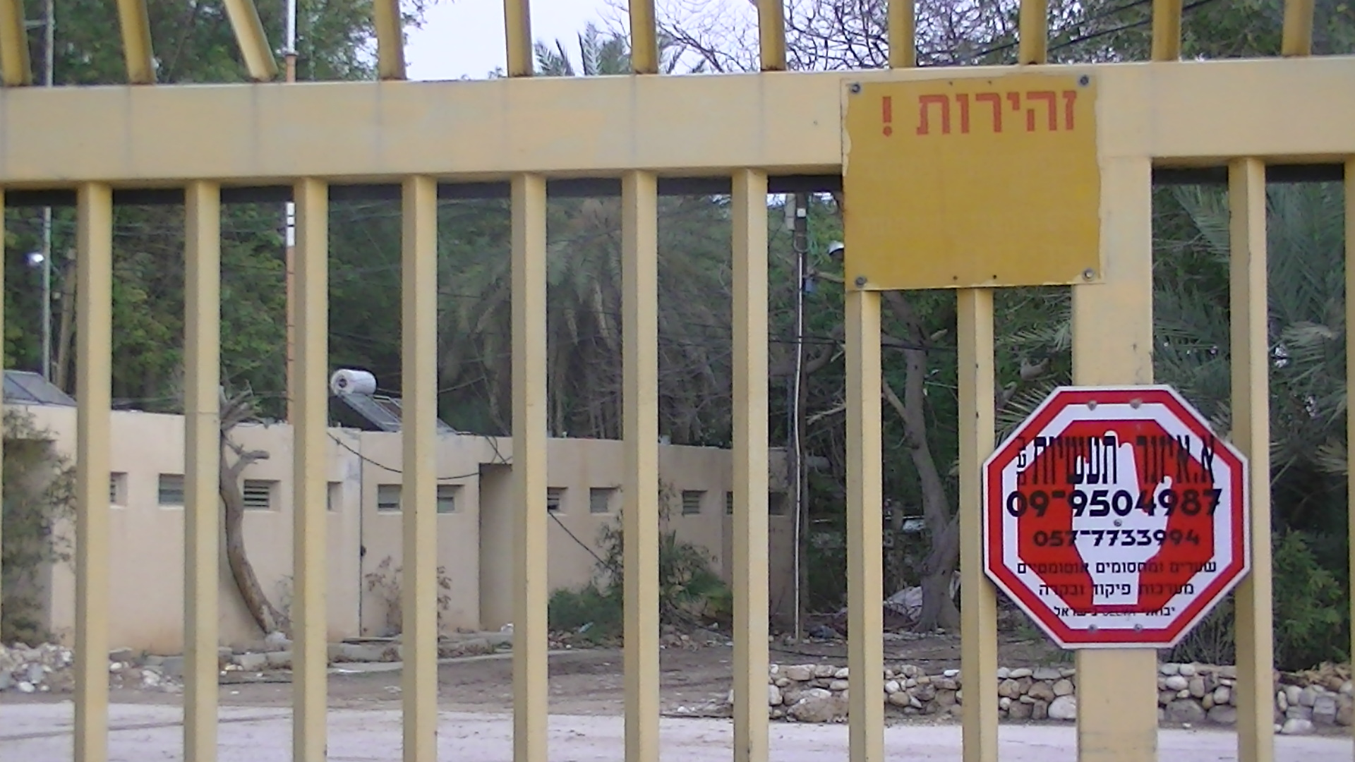 The gates of Beit Ha'Arava settlement, closed to Palestinians except settlement workers - photo taken by Corporate Watch, January 2013